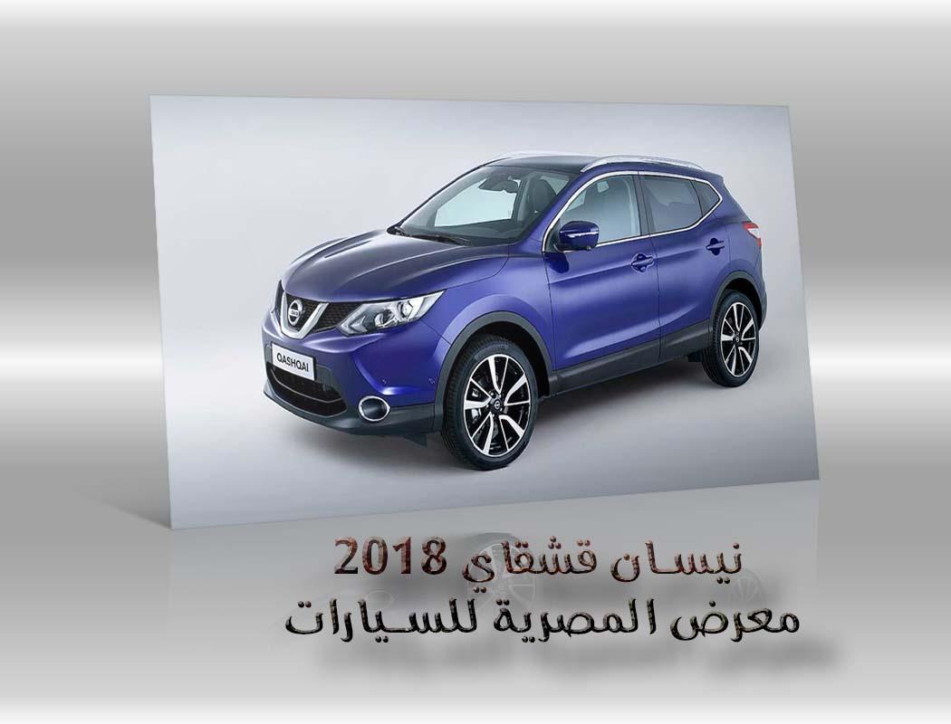 نيسان قشقاي 2018 معرض سيارات المصرية